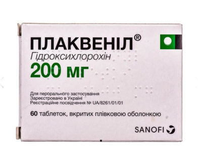Hydroxychloroquine 200mg 60 tabs